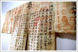 Japanese Buddhist Temple Pilgrim's Hemp Jacket kimonoboy blogspot